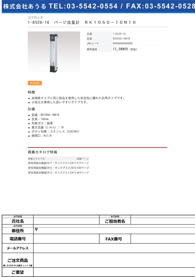 1-8526-16 パージ流量計 RK1050-10N10