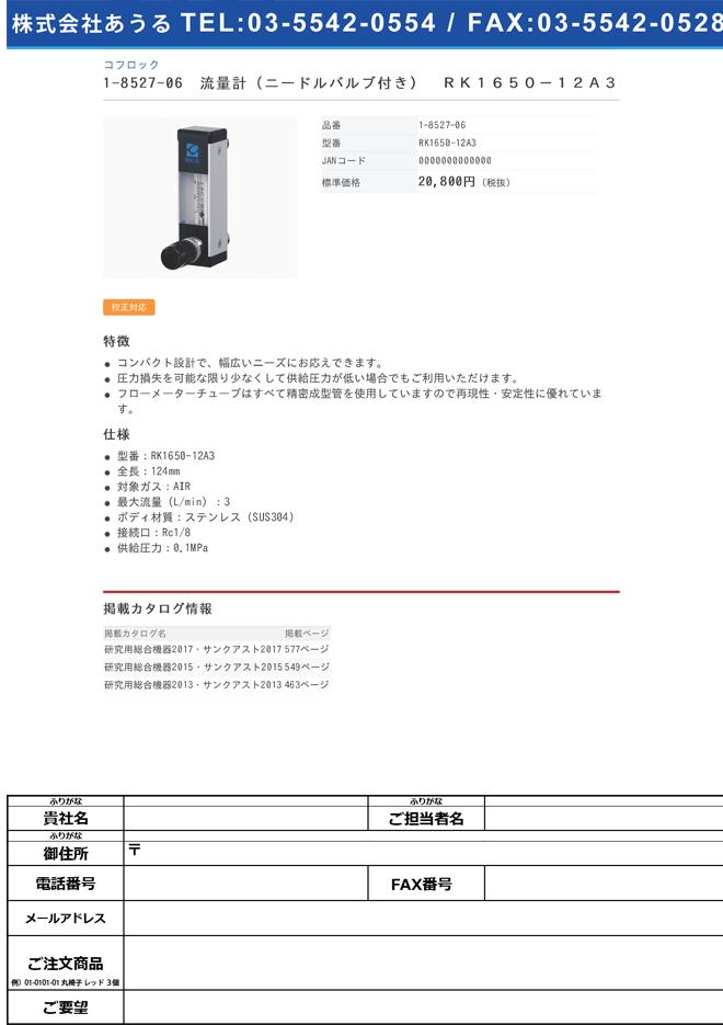 1-8527-06 流量計(ニードルバルブ付き) RK1650-12A3