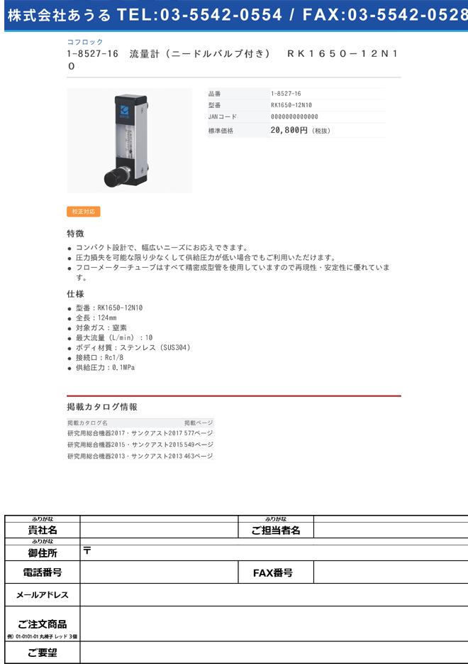 1-8527-16 流量計(ニードルバルブ付き) RK1650-12N10