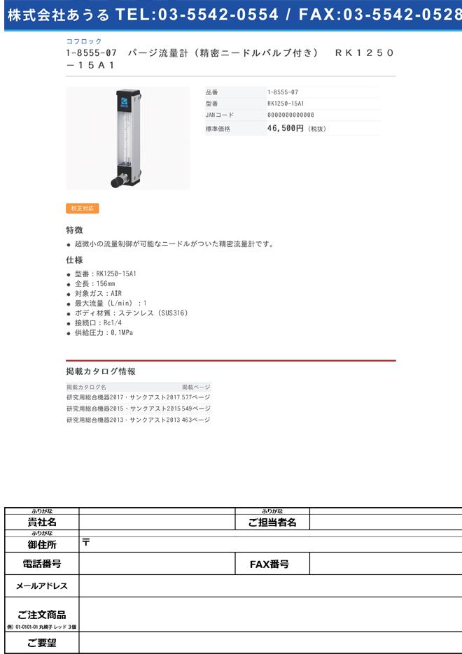 1-8555-07 パージ流量計(精密ニードルバルブ付き) RK1250-15A1