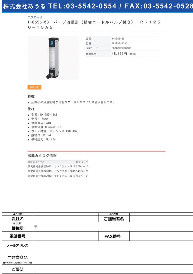 1-8555-08 パージ流量計(精密ニードルバルブ付き) RK1250-15A5
