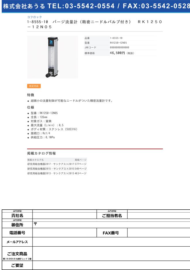 1-8555-10 パージ流量計(精密ニードルバルブ付き) RK1250-12N05