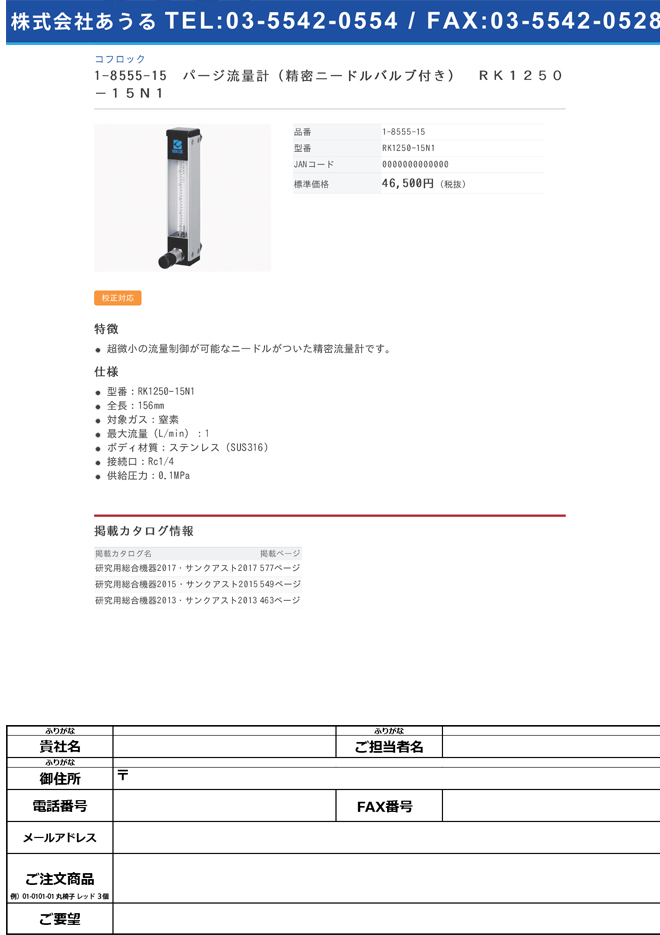 1-8555-15 パージ流量計(精密ニードルバルブ付き) RK1250-15N1