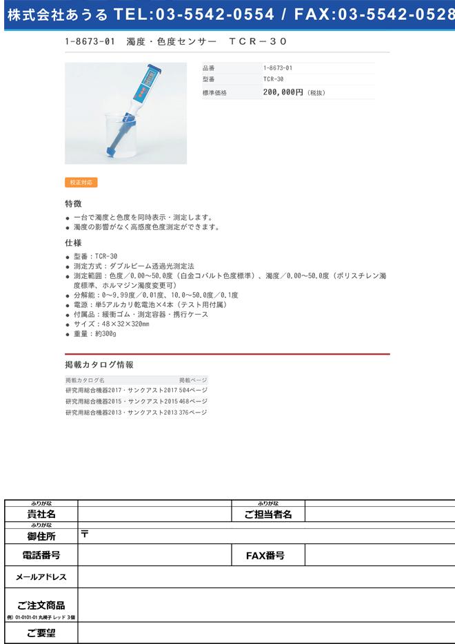 1-8673-01 濁度・色度センサー TCR-30