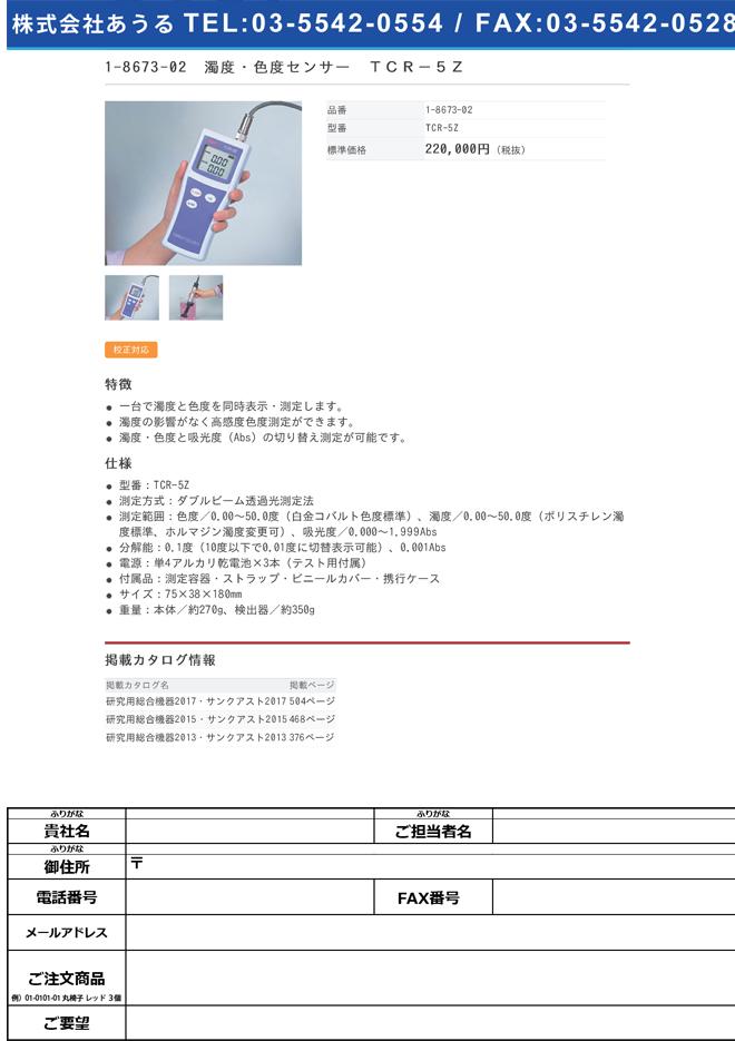 1-8673-02 濁度・色度センサー TCR-5Z