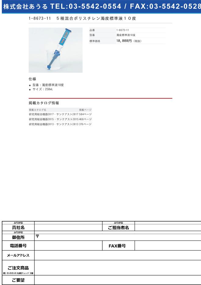 1-8673-11 濁度・色度センサー 濁度標準液10度