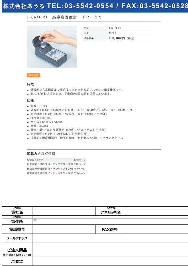 1-8674-01 高感度濁度計 TR-55
