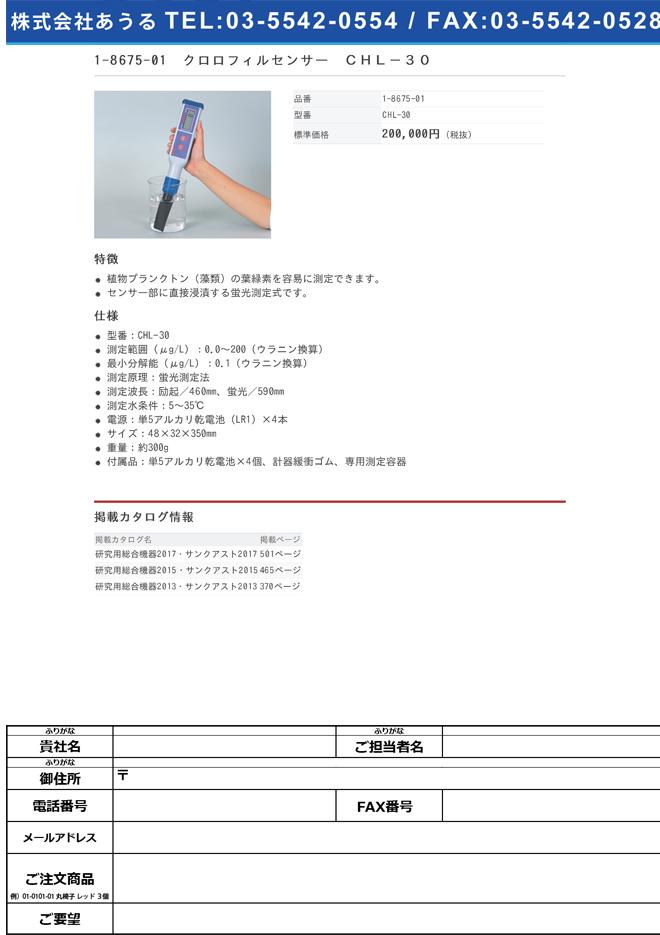 1-8675-01 クロロフィルセンサー CHL-30