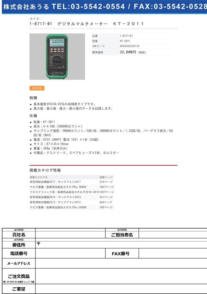 1-8717-01 デジタルマルチメーター KT-2011