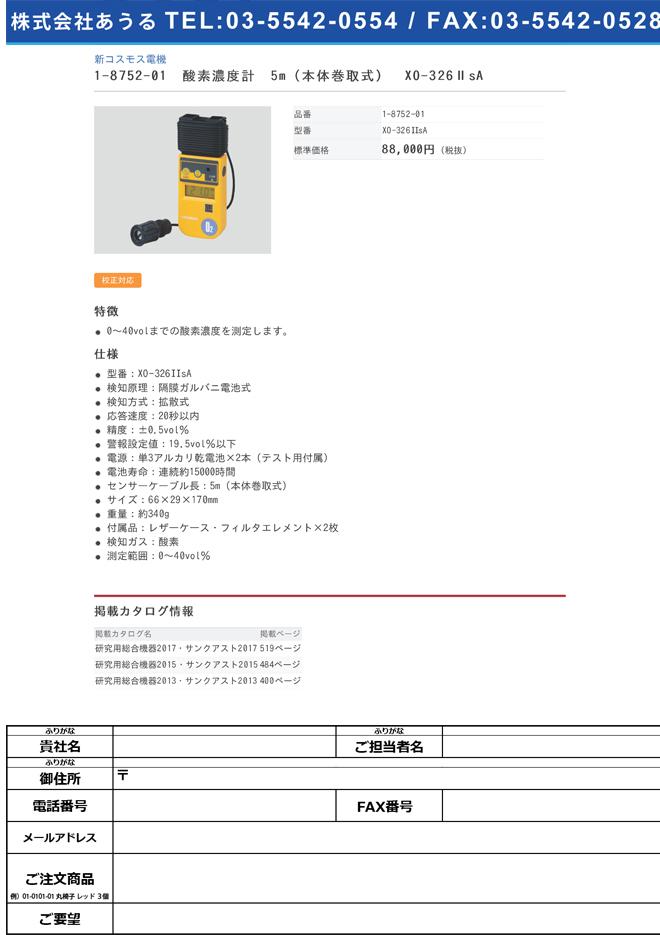 1-8752-01 酸素濃度計(投げ込み式) 5m(本体巻取式) XO-326ⅡsA XO-326IIsA