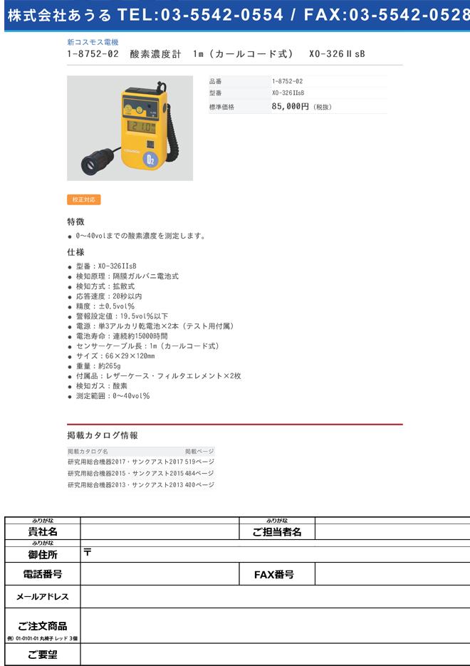 1-8752-02 酸素濃度計(投げ込み式) 1m(カールコード式) XO-326ⅡsB XO-326IIsB