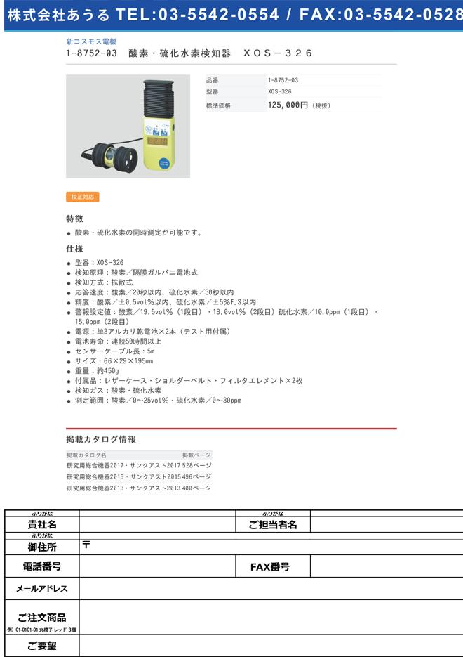 1-8752-03 酸素・硫化水素検知器 XOS-326
