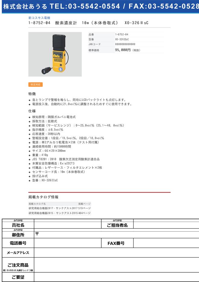 1-8752-04 酸素濃度計(投げ込み式) 10m(本体巻取式) XO-326ⅡsC XO-326IIsC