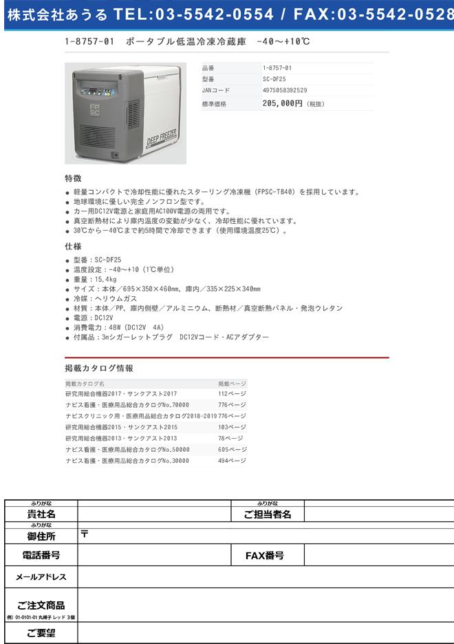 1-8757-01 ポータブル低温冷凍冷蔵庫 25L -40~+10℃ SC-DF25