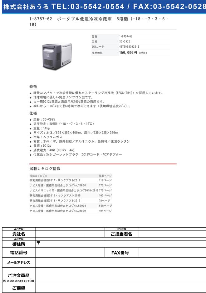 1-8757-02 ポータブル低温冷凍冷蔵庫 25L 5段階(-18・-7・3・6・10) SC-C925