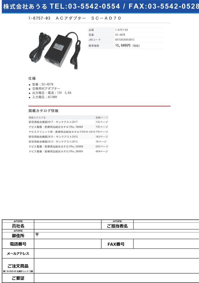 1-8757-03 ACアダプター SC-AD70