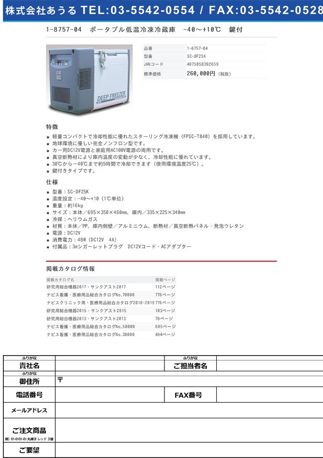 1-8757-04 ポータブル低温冷凍冷蔵庫 25L -40~+10℃ (南京錠用掛け金具付き) SC-DF25K