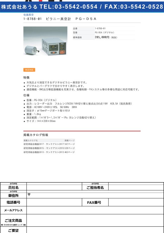 1-8788-01 ピラニー真空計 PG-D5A(デジタル)