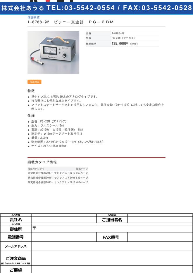 1-8788-02 ピラニー真空計 PG-2BM(アナログ)