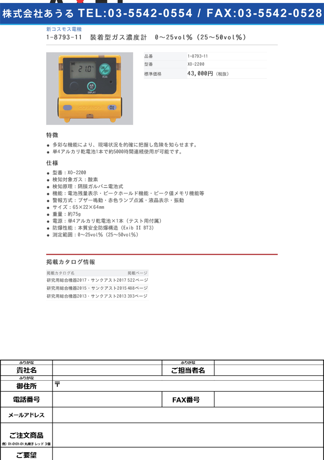 1-8793-11 装着型ガス濃度計 0~25vol%(25~50vol%) XO-2200