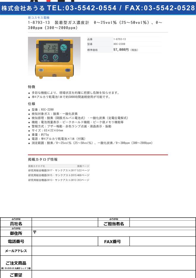 1-8793-13 装着型ガス濃度計 0~25vol%(25~50vol%)、0~300ppm(300~2000ppm) XOC-2200
