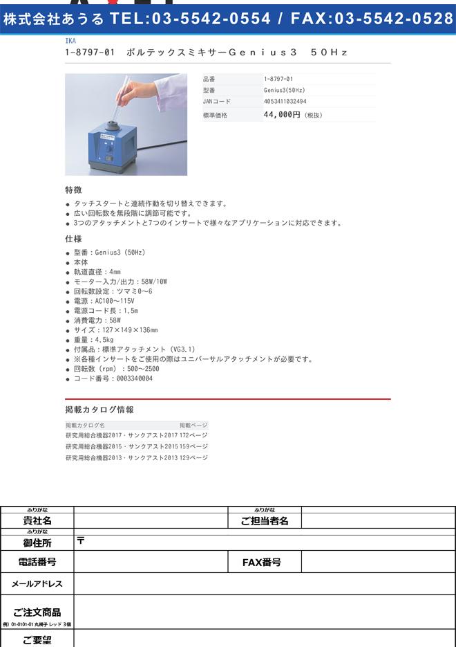 1-8797-01 ボルテックスミキサー 50Hz Vortex 3