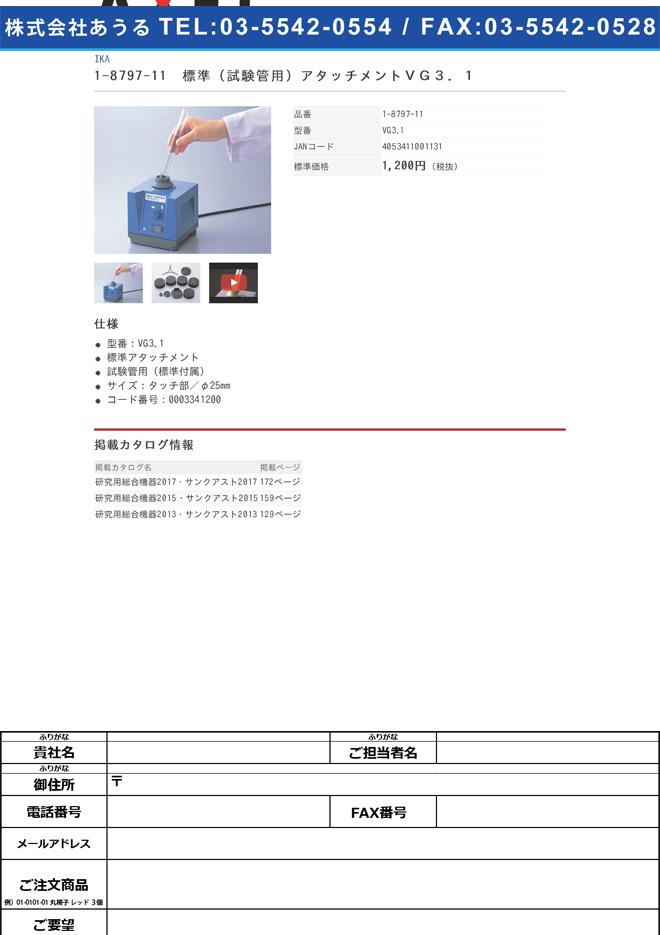 1-8797-11 ボルテックスミキサーVortex 3用 標準アタッチメント(試験管用 ) VG3.1