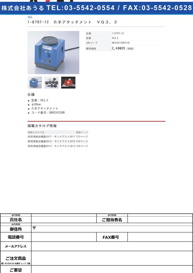 1-8797-12 ボルテックスミキサーVortex 3用 片手アタッチメント VG3.2