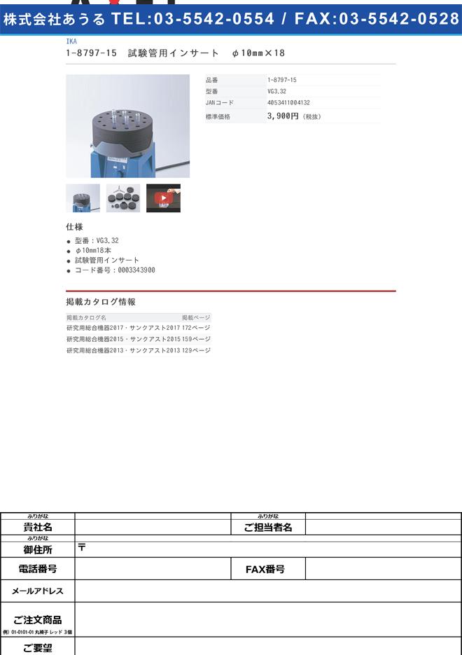 1-8797-15 ボルテックスミキサーVortex 3用 試験管用 インサート φ10mm×18本 VG3.32