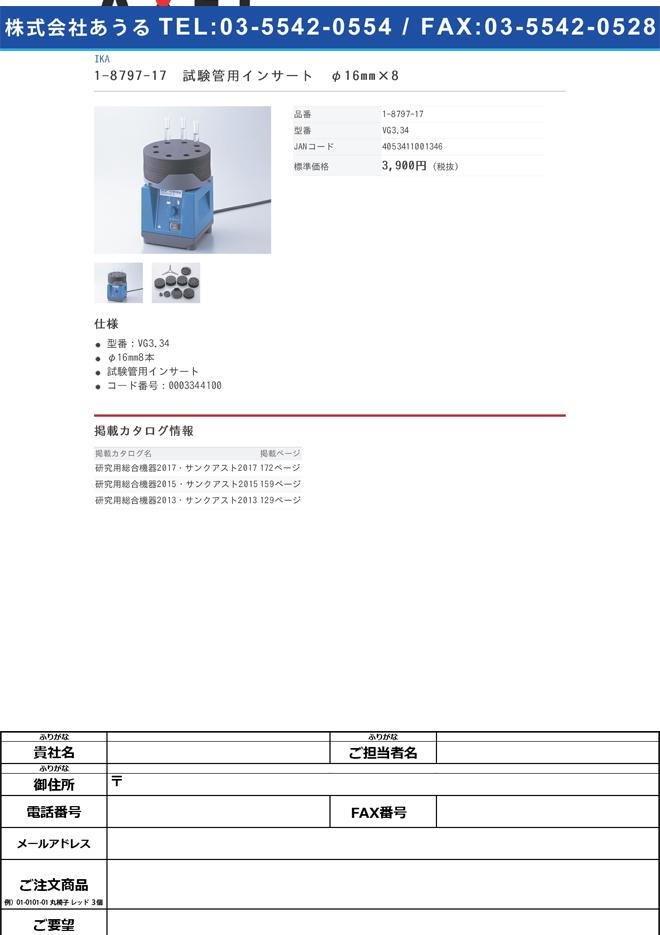 1-8797-17 ボルテックスミキサーVortex 3用 試験管用 インサート φ16mm×8本 VG3.34