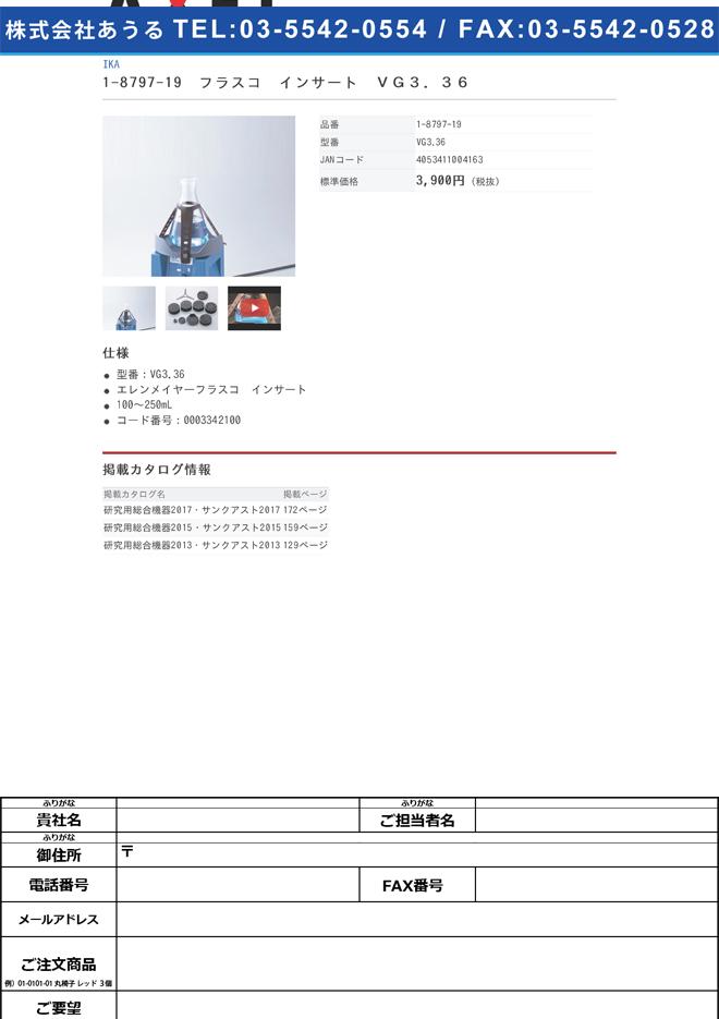 1-8797-19 ボルテックスミキサーVortex 3用 エレンメイヤーフラスコ インサート VG3.36