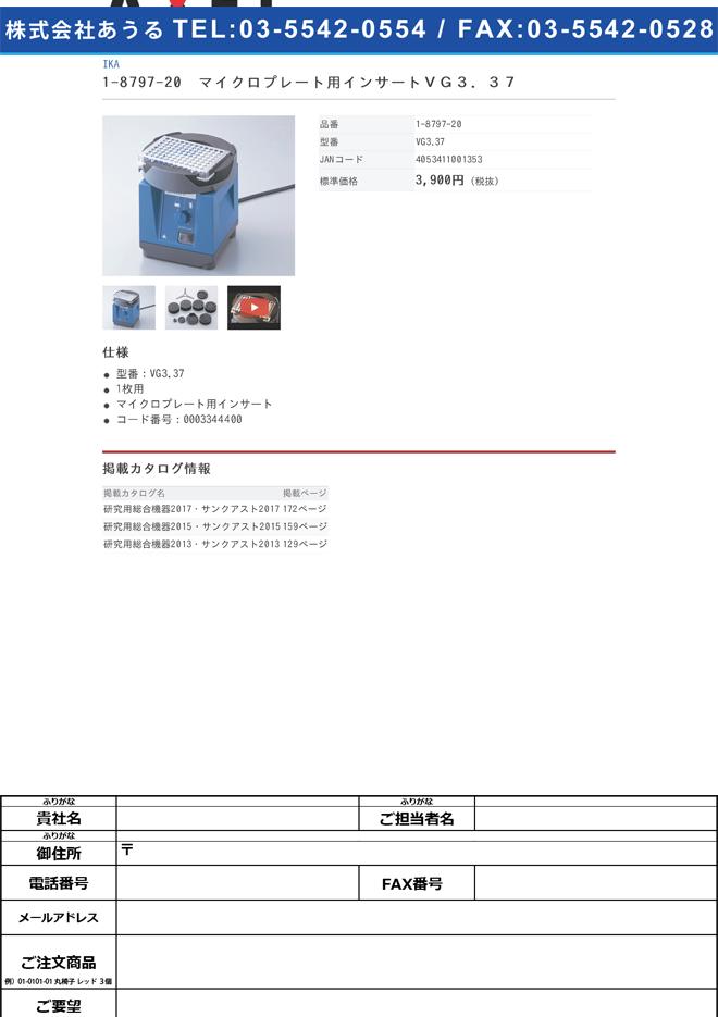 1-8797-20 ボルテックスミキサーVortex 3用 マイクロプレート用 インサート VG3.37
