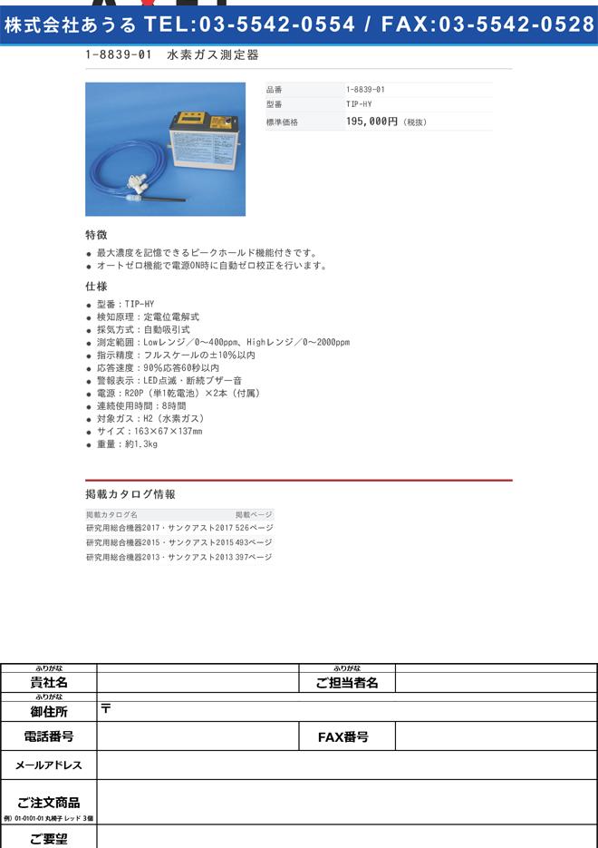 1-8839-01 水素ガス測定器 TIP-HY