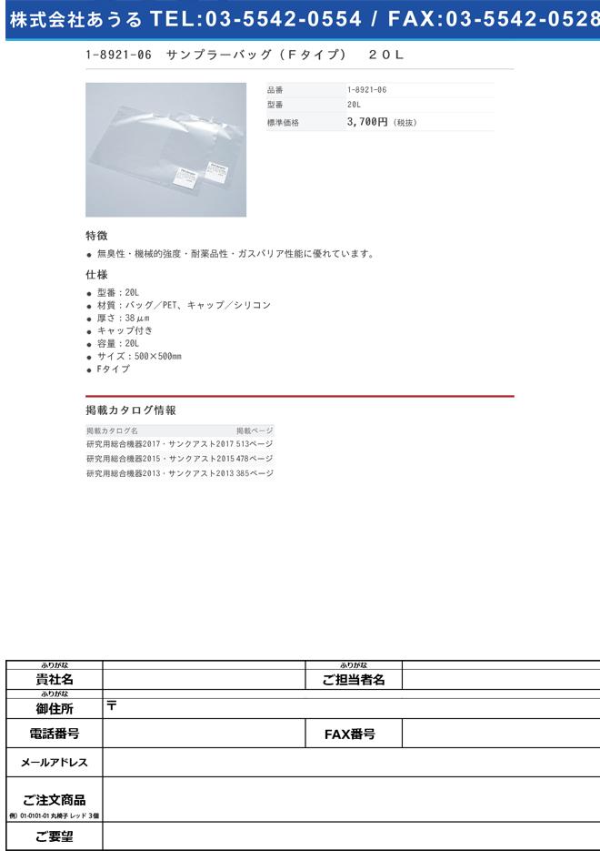 1-8921-06 フレックサンプラー(R)バッグ(Fタイプ) 20L