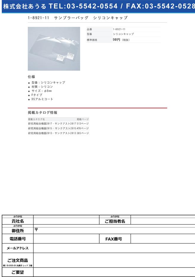 1-8921-11 フレックサンプラー(R)バッグ用 シリコンキャップ