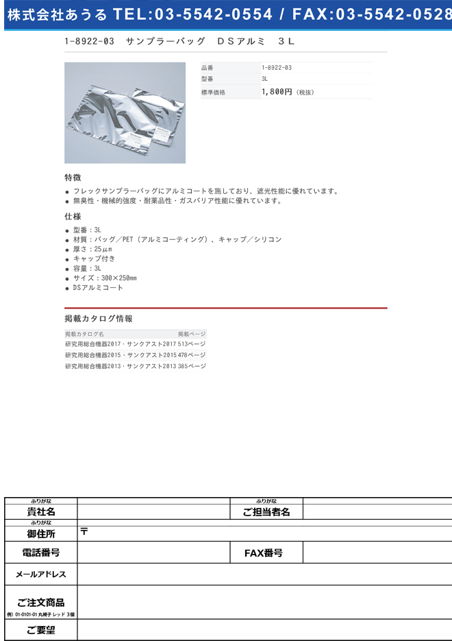 1-8922-03 フレックサンプラー(R)バッグ (DSアルミコート) 3L