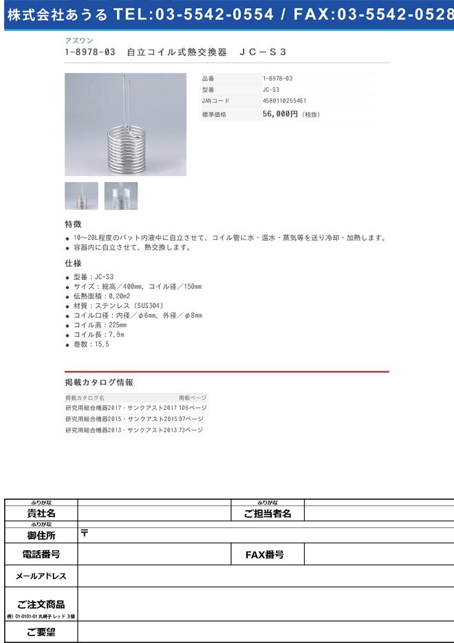 1-8978-03 自立コイル式熱交換器(ステンレス) JC-S3