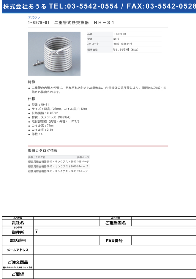 1-8979-01 二重管式熱交換器(ステンレス) NH-S1