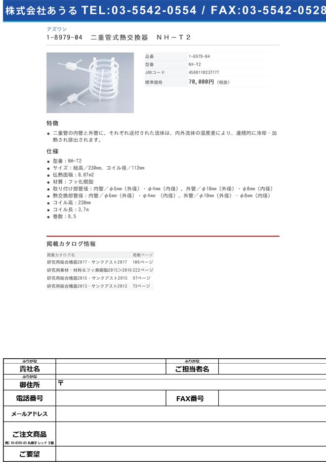 1-8979-04 二重管式熱交換器(フッ化樹脂) NH-T2