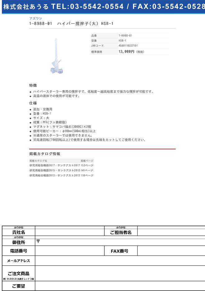 1-8988-01 ハイパー撹拌子(大)追加・交換用 HSB-1