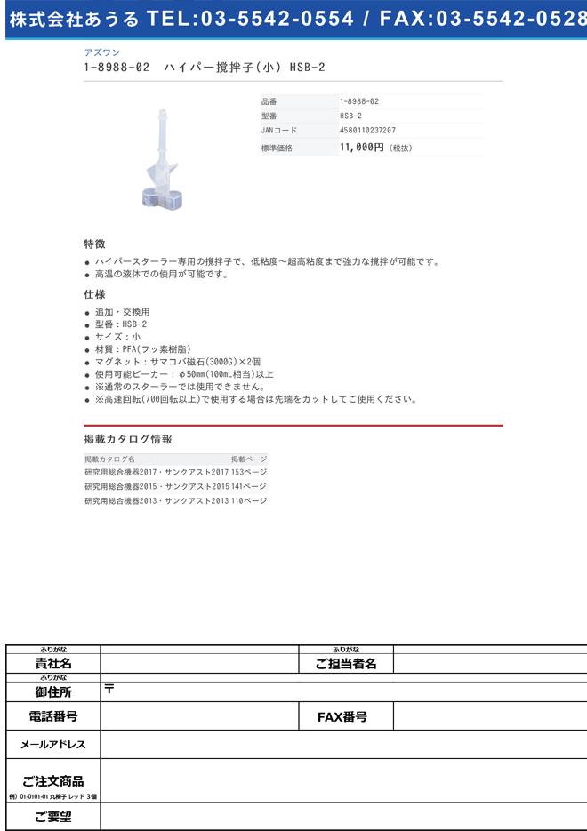 1-8988-02 ハイパー撹拌子(小)追加・交換用 HSB-2