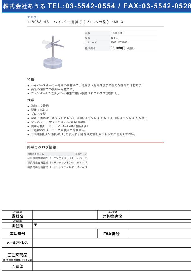 1-8988-03 ハイパー撹拌子(プロペラ型) HSB-3