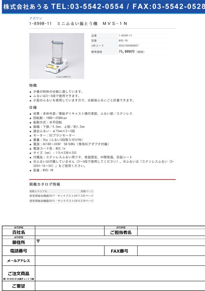 1-8990-11 ミニふるい振とう機 MVS-1N