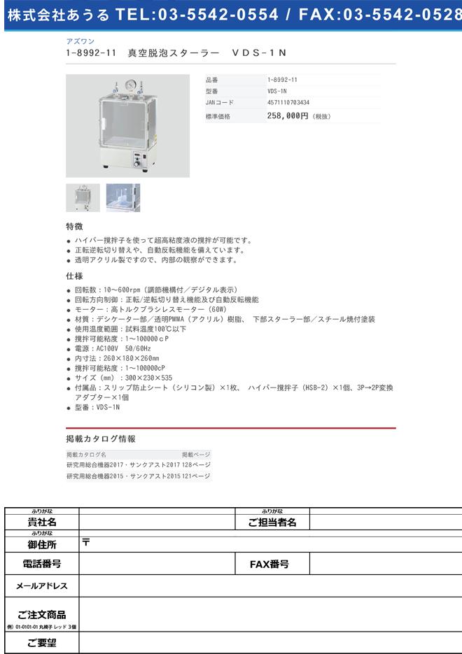 1-8992-11 真空脱泡スターラー VDS-1N