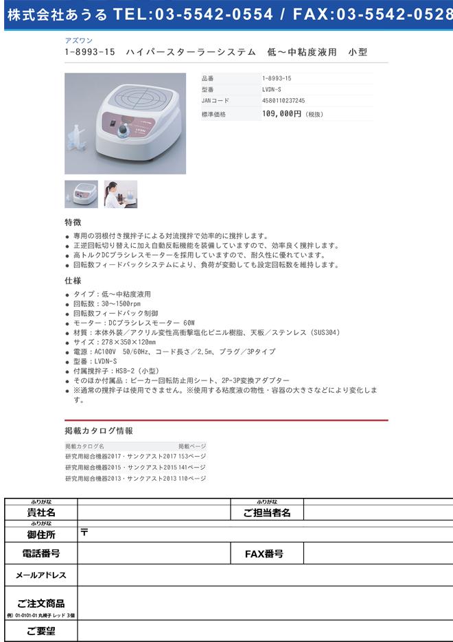 1-8993-15 ハイパースターラーシステムDxⅡ 低~中粘度液用 小型 LVDN-S