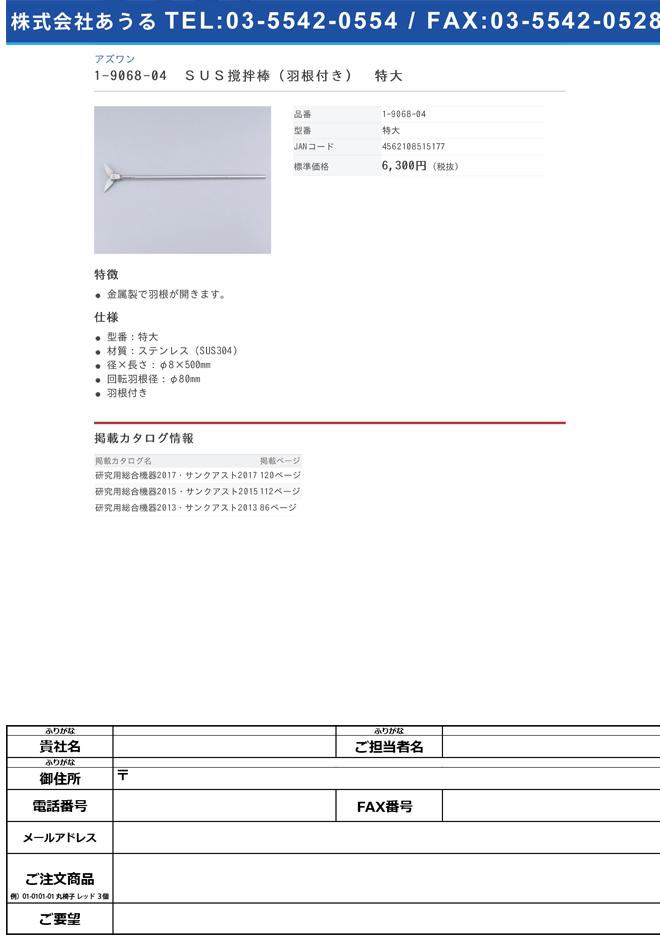 1-9068-04 SUS撹拌棒(羽根付き) 特大