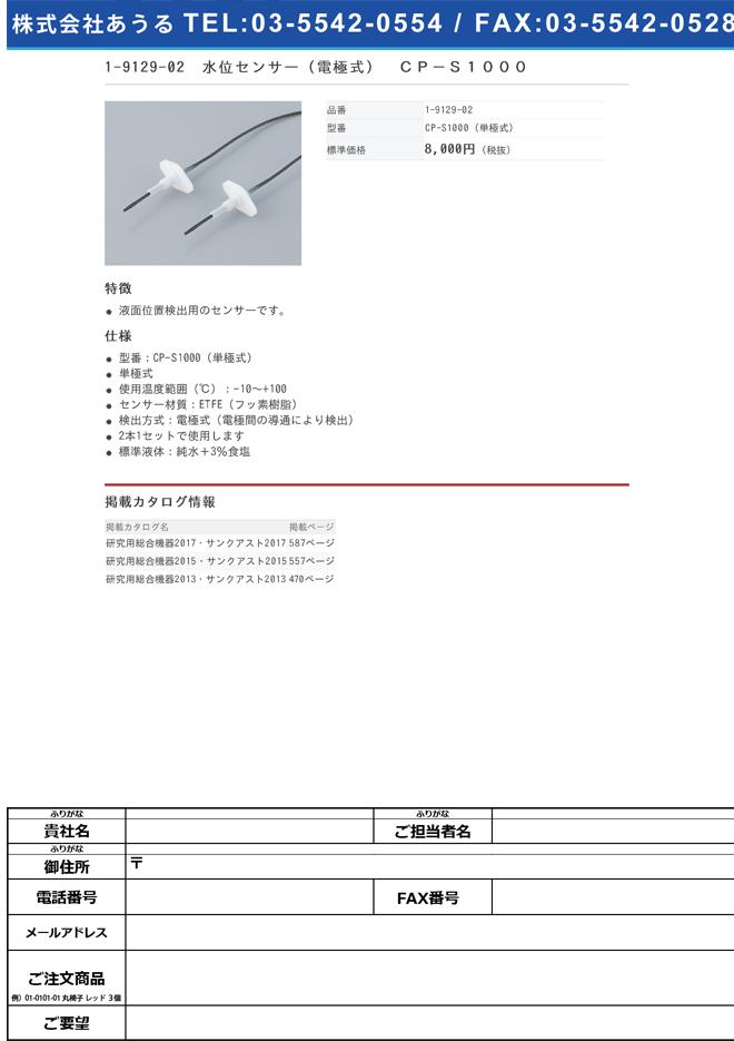 1-9129-02 水位センサー(電極式) CP-S1000