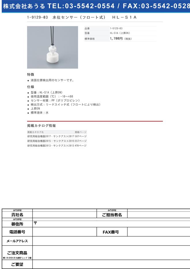 1-9129-03 水位センサー(フロート式) HL-S1A