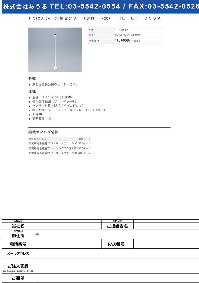 1-9129-04 水位センサー(フロート式) HL-L1-096A