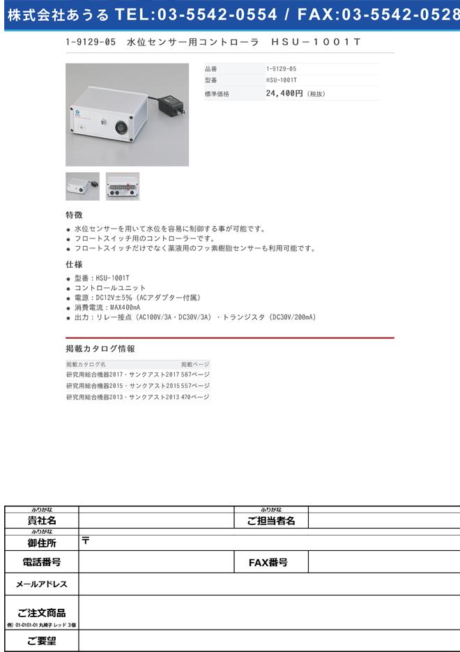 1-9129-05 フロートスイッチ用水位センサー用コントロールユニット HSU-1001T